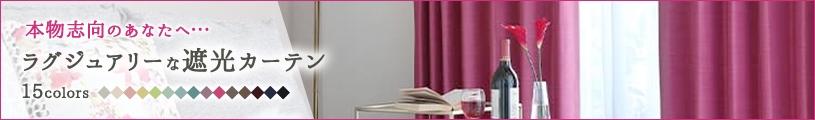 柔らかな生地が織り成す極上の遮光カーテン