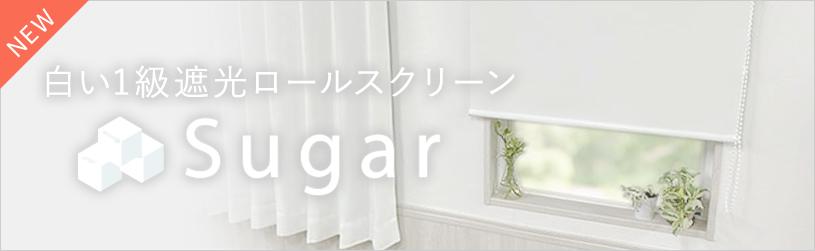 人気の白い1級遮光カーテン<シュガー>がロールスクリーンになって登場!