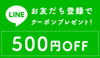 新規お友達追加で500円OFFクーポンプレゼント