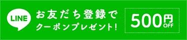 LINEお友達登録キャンペーン。500円OFFクーポンプレゼント!