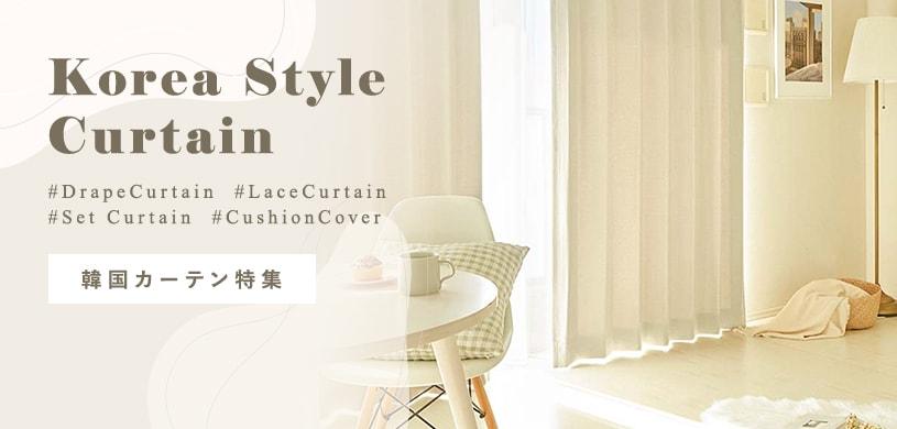韓国スタイルカーテン