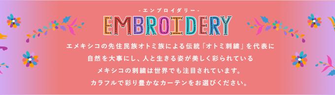 エンブロイダリー:花、鳥、幾何学模様を中心の刺繍。
