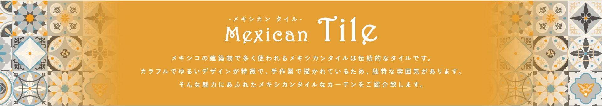 タイル:メキシコの建築物で多く使われるメキシカンタイルは伝統的なタイルです。