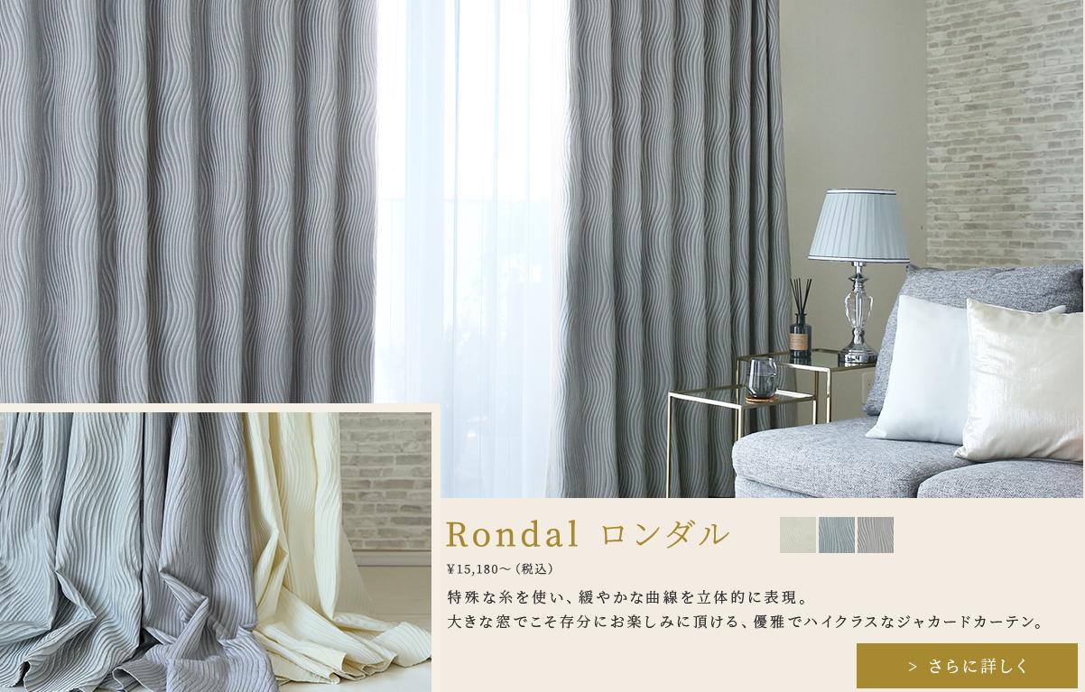 ロンダルの画像