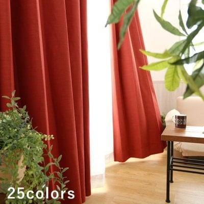 お部屋の窓を彩る25色展開の1級遮光カーテン ~エスパス~