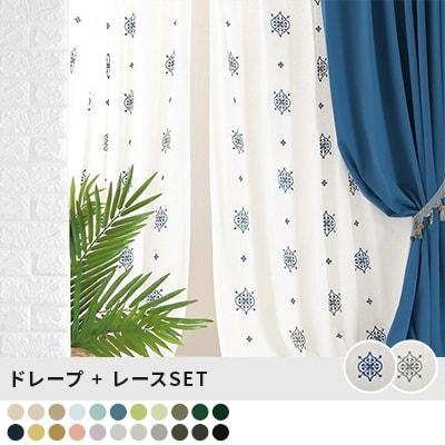 レース カーテンセット モロッカンな刺繍のコーディネートセット <マジョレル コーディネートセット>