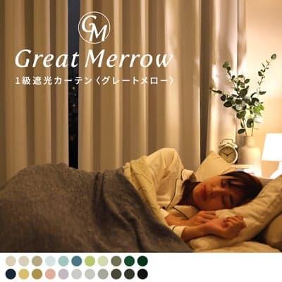 毎日を頑張るあなたへ、20色から選べる1級遮光カーテンで癒しのひとときを。~グレートメロー~