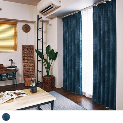 メンズ 遮光カーテン デニムの様なデザインがエッジの効いたカーテン<ジーニスト>