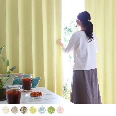1級遮光カーテン抗菌・抗ウィルス効果で毎日安心!あなたの暮らしをしっかりガードするナチュラルな7色のカーテン<ガーディアン>