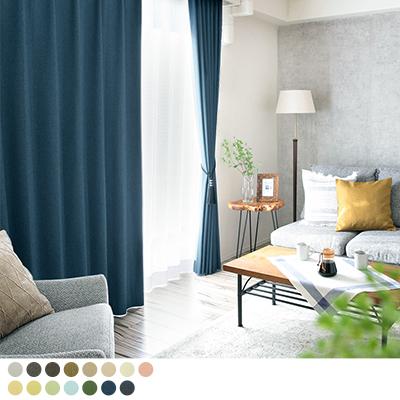 落ち着きのある色を揃えた12色展開の完全遮光カーテン ~マニッシュ~
