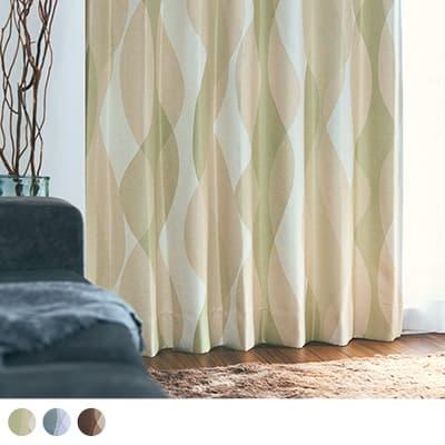 メンズ 遮光カーテン 波模様のモダンテイストなデザインが印象的なカーテン<やすらぎ>