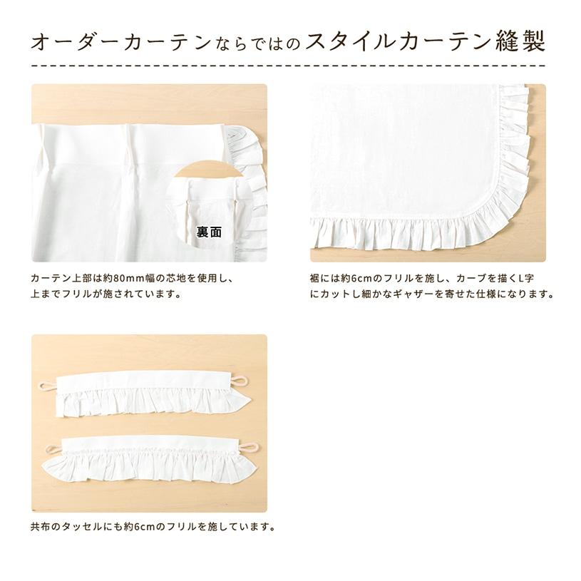 丁寧な縫製リネアルL字フリル