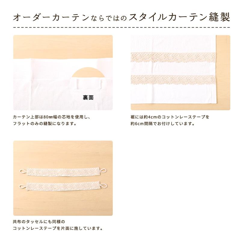 丁寧な縫製リネアルコットンレーステープ