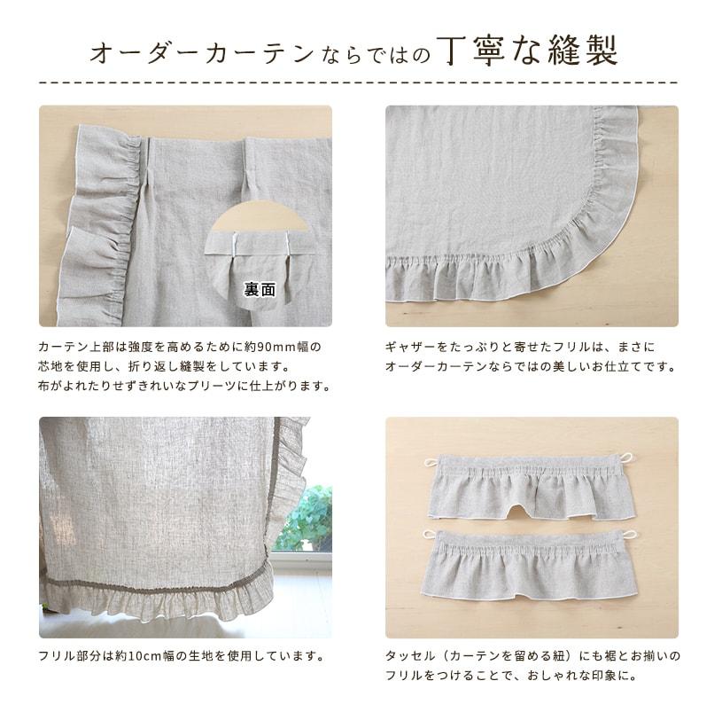 丁寧な縫製サーブル フリル