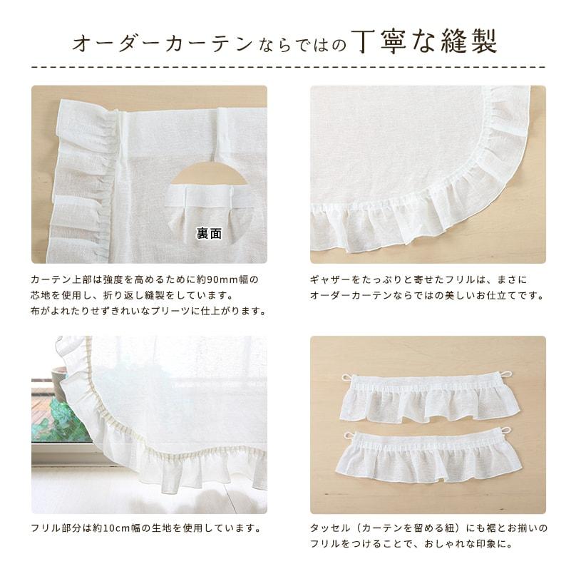 丁寧な縫製セレナイト フリル