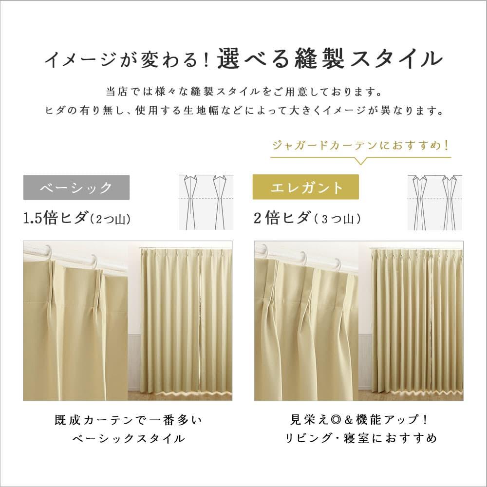 選べる縫製スタイル