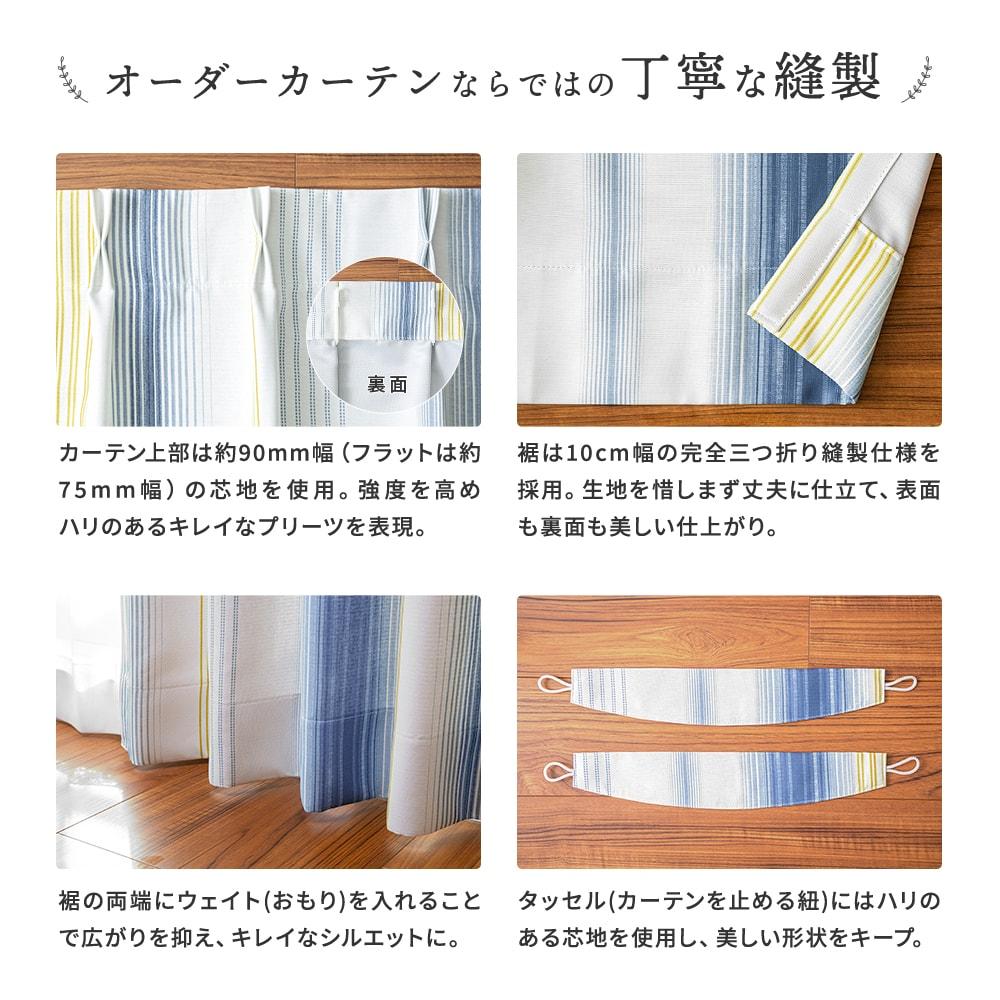 オーダーカーテンならではの丁寧な縫製