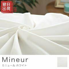 【最短・翌日出荷】柔らかい真っ白なカーテンは女性におすすめ~ミニュール~ ホワイト標準1.5倍ヒダ(2つ山)