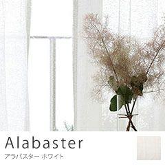 リトアニアのLINAS(リナス)社のリネンを使った清潔感溢れるナチュラルカーテン ~アラバスター~ ホワイト標準1.5倍ヒダ(2つ山)