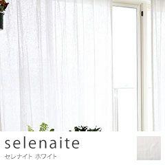 リトアニアのLINAS(リナス)社のリネンを使った自然を楽しむナチュラルカーテン ~セレナイト~ホワイト標準1.5倍ヒダ(2つ山)