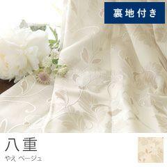 【遮光裏地付き】【代引き不可】クラシカルで上品な色合いが美しい花柄ジャカードカーテン ~八重~ ベージュ標準1.5倍ヒダ(2つ山)