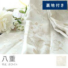 【遮光裏地付き】【代引き不可】クラシカルで上品な色合いが美しい花柄ジャカードカーテン ~八重~ ホワイト標準1.5倍ヒダ(2つ山)