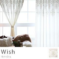 幸せへの願いを込めたカーテンをお部屋に。~Wish ~ ホワイト