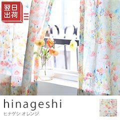ふわふわと、ピュアなお花が漂います。お花のカーテン~ヒナゲシ~/すっきりシンプルスタイル ヒダなし(フラット)