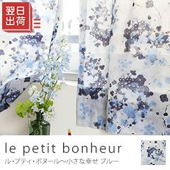 道端で見つけたお花をブーケにして、、お花のカーテン~la petit bonheur ルプティボヌール~/すっきりシンプルスタイル ヒダなし(フラット)