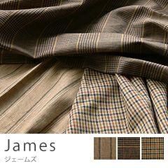 英国香るクラシカルスーツのような上品なメンズカーテン~ジェームズ~/シンプルスタイル ヒダなし(フラット) or 上部ポール通し