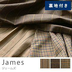 スーツ地のようなクラシカルで上品なメンズカーテン~ジェームズ~/シンプルスタイル ヒダなし(フラット) or 上部ポール通し