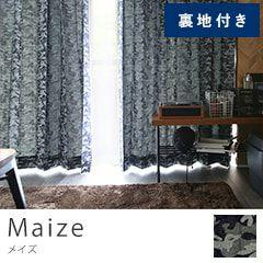 緻密な織地で表現する大人なカモ柄デニムカーテン~メイズ~/ベーシックスタイル 標準1.5倍ヒダ(2つ山)