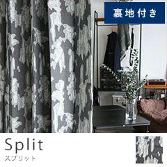 アートのような破れデザインが一味違う大人のデニムカーテン ~スプリット~/ベーシックスタイル 標準1.5倍ヒダ(2つ山)