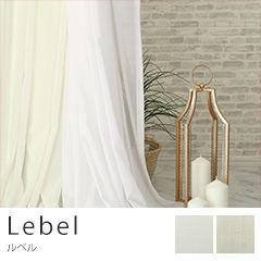 解放感のある窓辺を楽しむ。表情のあるナチュラルで繊細なボイルレースカーテン~ルベル~ /エレガントスタイル 豪華2倍ヒダ(3つ山)