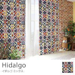 メキシコのカラフルなタイルが描かれたドレープカーテン~イダルゴ~マルチカラー /ベーシックスタイル 標準1.5倍ヒダ(2つ山)