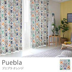 窓辺から感じる鳥と花のメキシコタイル風なドレープカーテン?ープエブラ?ーオレンジ /ベーシックスタイル 標準1.5倍ヒダ(2つ山)